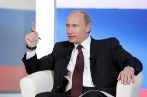 Путин принимает предложения от россиян. Те просят его уйти