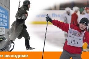 Богатые выходные: что будет происходить в Петербурге 28 - 29 января 2012 года