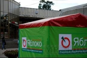 Власти грозят закрыть сайт «Яблока»