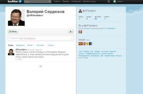 Сердюков завел страничку в Твиттере