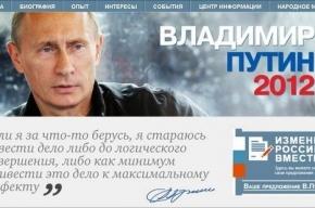 Кандидат Путин завел сайт и обнародовал предвыборную программу