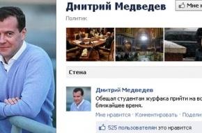 Медведев написал студентам журфака на своей страничке в Facebook