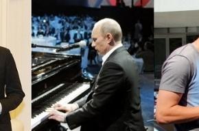 Путин, Аршавин и Безруков вновь стали лучшими в своих амплуа