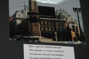 Открылась фотовыставка о казусах новодельной застройки