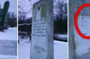 На Смоленском кладбище нацисты надругались над обелиском