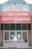 Фоторепортаж: «Полтавченко пообещал студентам больше общежитий»
