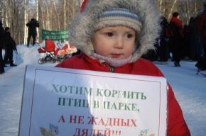 Несколько сотен петербуржцев митинговали в защиту Удельного парка (фото)