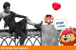 Богатые выходные: что будет происходить в Петербурге 11 - 12 февраля 2012 года