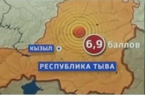 Мощное землетрясение снова произошло в Туве