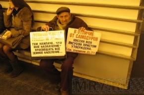 В метро на «Невском проспекте» пикетирует Олег Аркадьевич