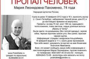 В Петербурге пропала народная артистка России