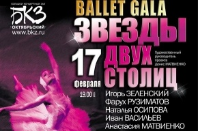 Артисты балета Петербурга и Москвы встретятся на одной сцене