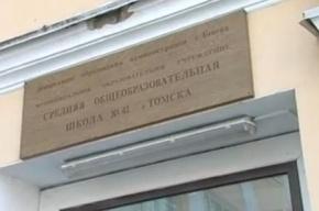 В Томске ученик 11 класса избил преподавателя в школьной столовой