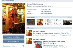 Геи поблагодарили Милонова за «пропаганду» гомосексуализма, а «яблочники»  осудили за нелюбовь к оппонентам