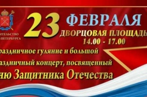 На Дворцовой отпразднуют мужской праздник