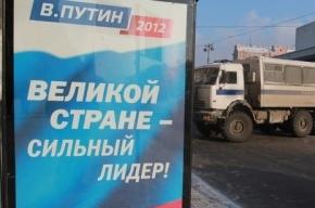 Организаторов митинга в поддержку Владимира Путина могут наказать