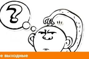 Богатые выходные: что будет происходить в Петербурге 4 - 5 февраля 2012 года