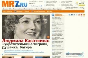 MR7.ru изменил свое лицо, но не своим принципам