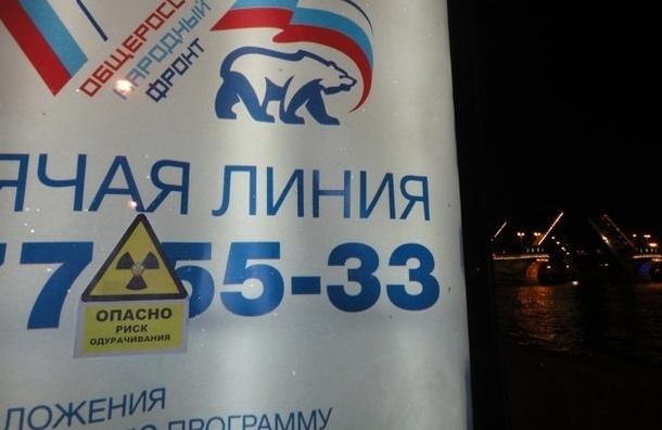 Кто в Петербурге топит агитаторов