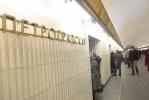 Фоторепортаж: «Метро «Петроградская»»