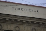 Метро «Пушкинская»: Фоторепортаж