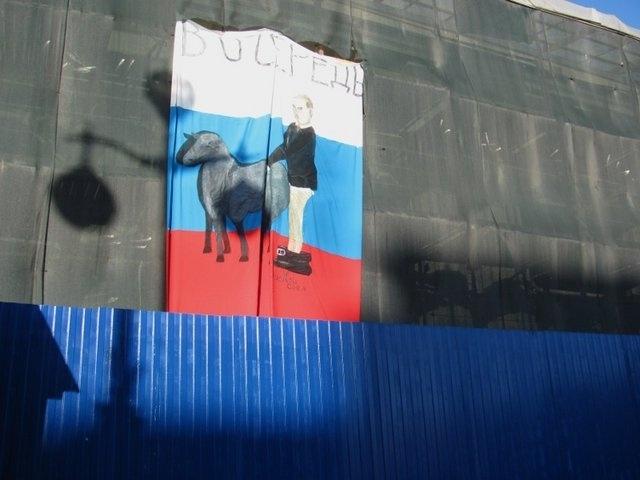 На Невском проспекте вывесили плакат с Путиным и баранами-россиянами: Фото