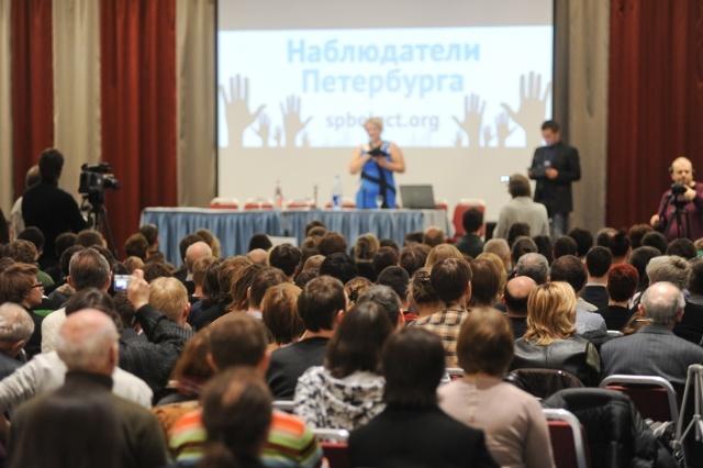 съезд Наблюдателей Петербурга: Фото