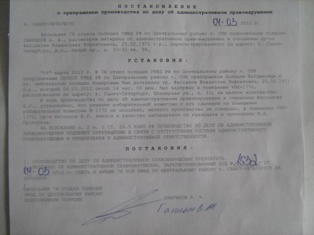 В Петербурге наблюдателя обвинили в подделке документов и увезли в полицейский участок: Фото