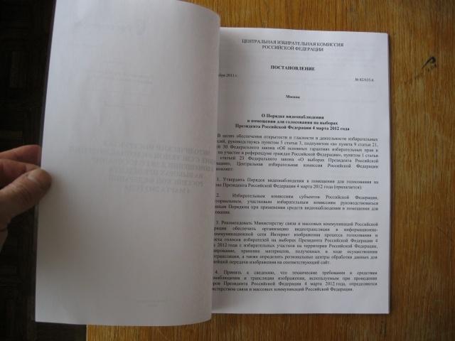В Петербурге к выборам подготовили 6 тысяч фальшивых протоколов : Фото