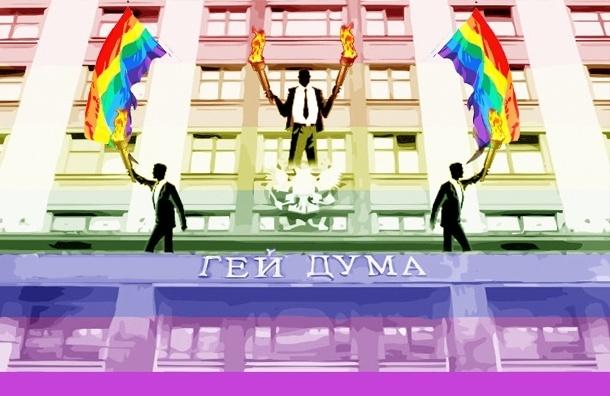 Депутаты против геев: за поцелуй в щеку —  штраф полмиллиона