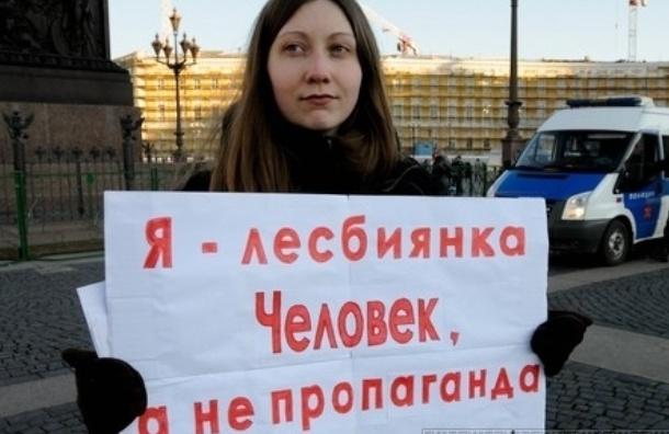 В Петербурге вступил в силу закон о пропаганде гомосексуализма