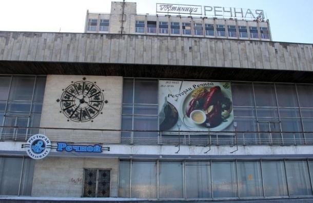 В Петербурге исчезнет Речной вокзал