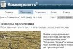 Общественная палата пообещала наказать «Коммерсант» за вранье