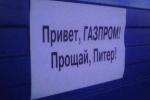 """Новый губернатор не помешает """"Газпрому"""" застроить Охтинскую дугу"""