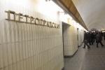 Чиновники передумали закрывать «Петроградскую» этим летом