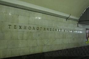 На станции метро «Технологический институт» нашли не бомбу, а микроволновку