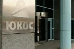 Страсбургский суд не нашел политической подоплеки в разрушении ЮКОСа