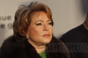 Матвиенко обогнала Екатерину II в рейтинге самых умных женщин
