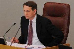 Нарышкин пообещал вернуть выборы губернаторов