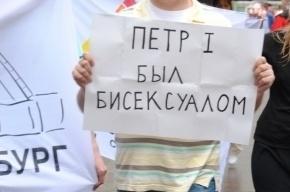 Геи и лесбиянки в июле устроят парад в Петербурге
