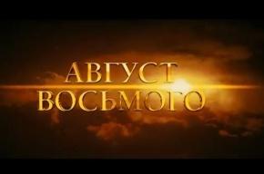 На Украине запретили прокат фильма «Август. Восьмого» из-за разжигания ненависти