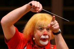 Единственный в мире клоун-дирижер приезжает в Петербург