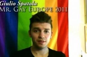 Итальянские геи грозят Петербургу туристическим бойкотом