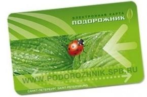 В Петербурге билет