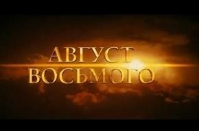 Фильм «Август. Восьмого» разрешили показывать на Украине