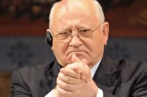 Михаил Горбачев: мне все звонят и говорят: не хотим ни в какую другую партию, кроме вашей
