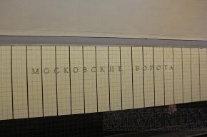 В метро Петербурга среди бела дня из банкомата украли 4,5 млн рублей
