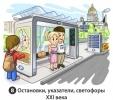 Идеи Павла Дурова: Фоторепортаж