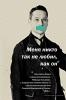 Плакаты со знаменитостями-геями: Фоторепортаж