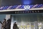 Фоторепортаж: «Метро «Волковская»»